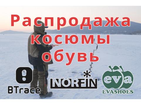 Старт зимних распродаж в ФишМастере